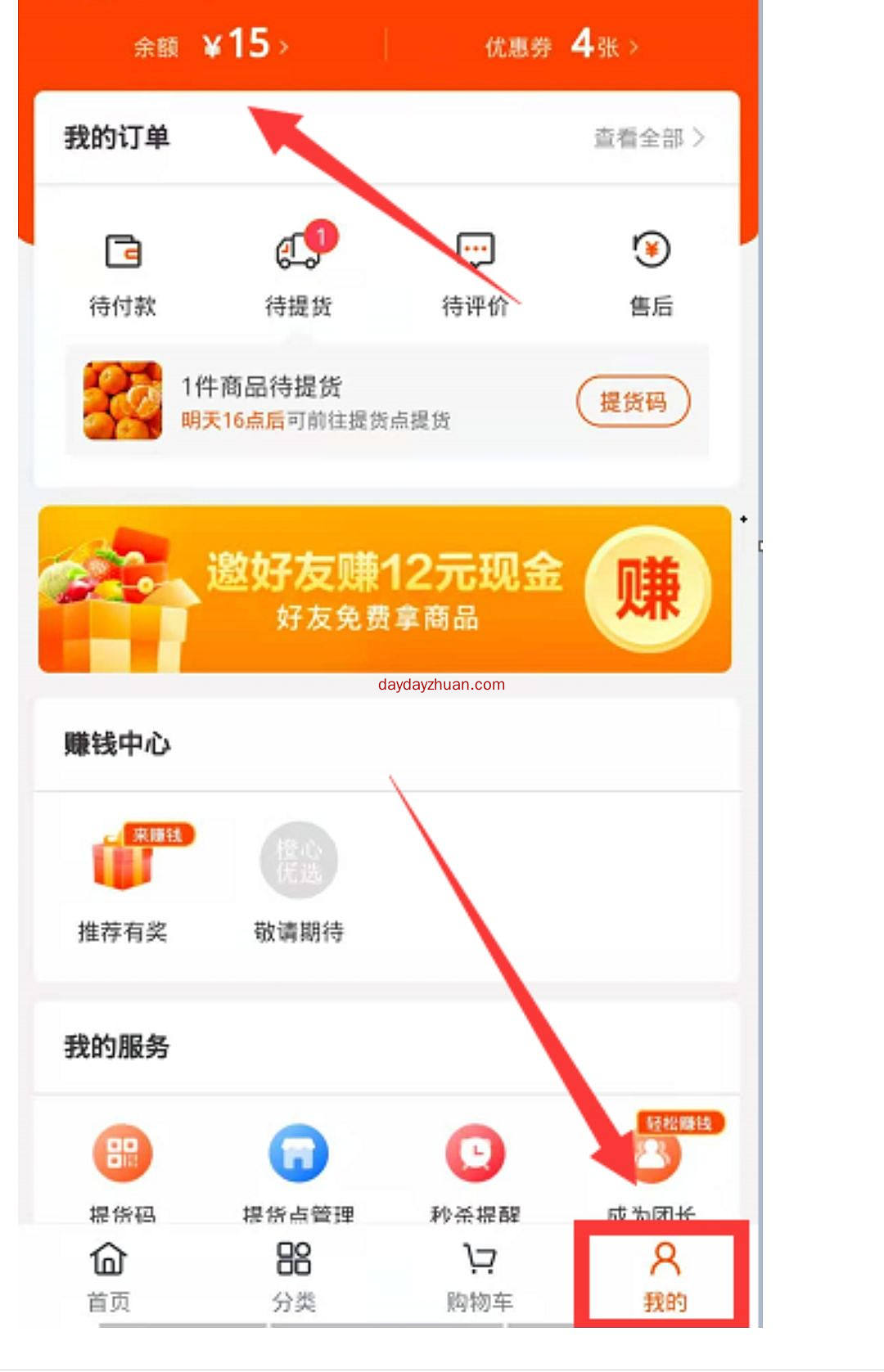 橙心优选:每邀请一个人免费拿商品,奖励3元  第3张