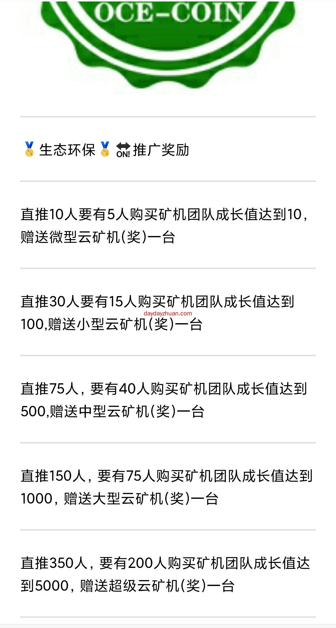 OCE推广福利  第4张