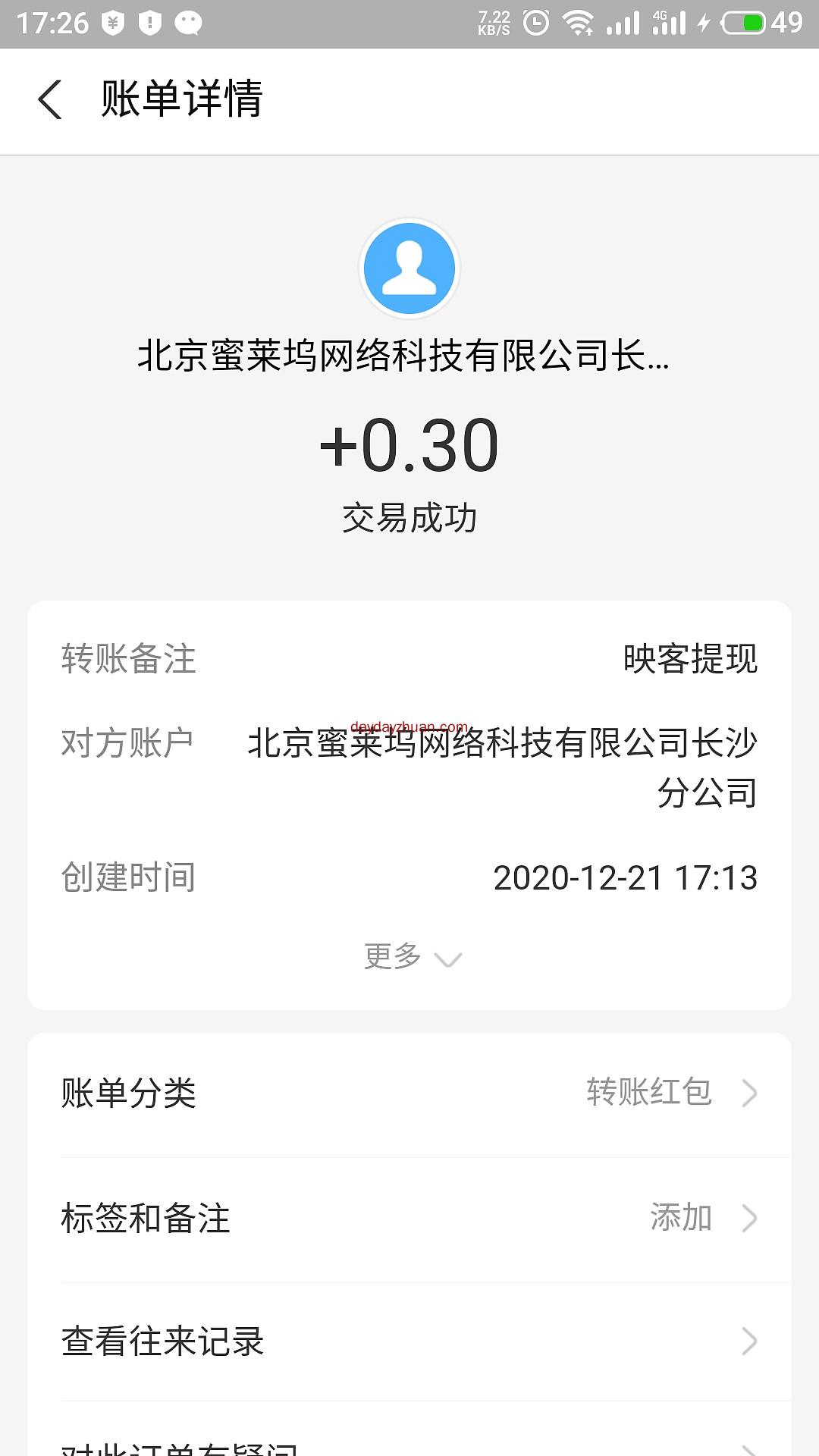 映客极速版APP新用户送0.3元支付宝红包  第2张