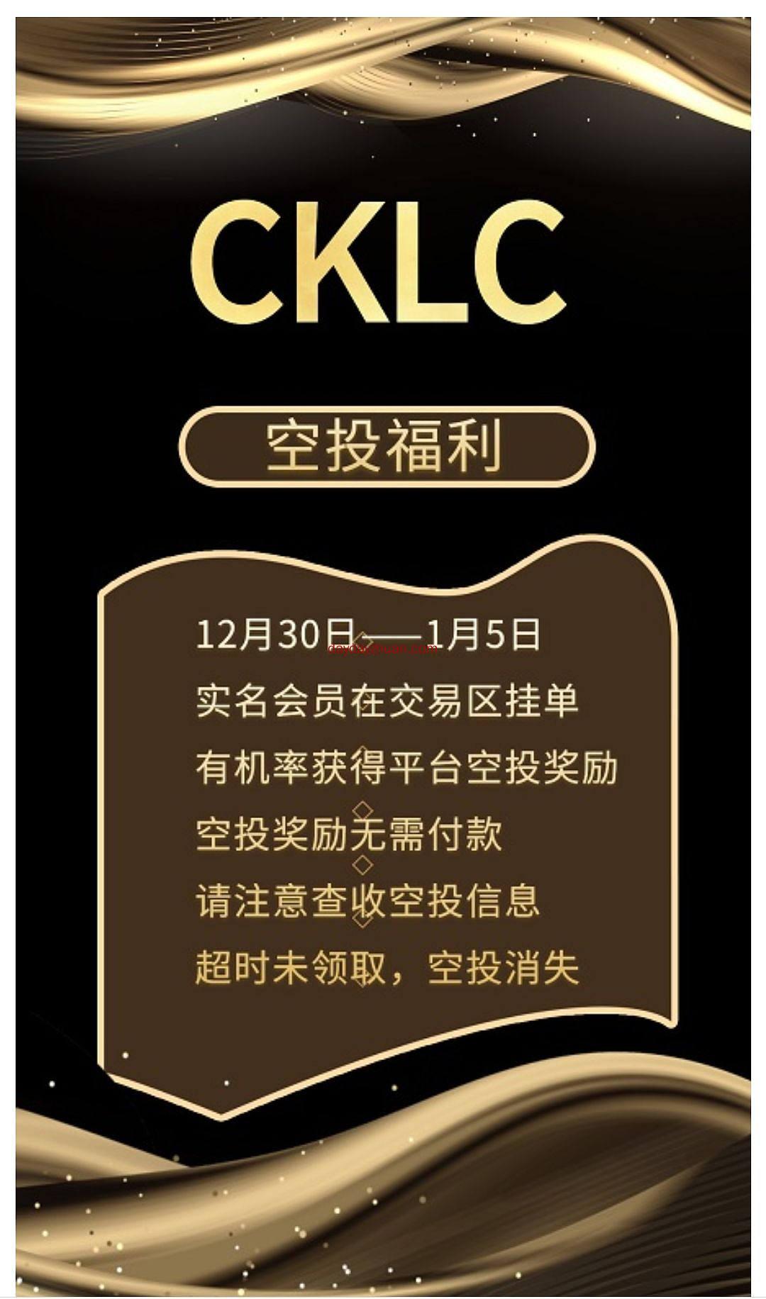 CKLC:搬砖模式,五代下级收益,上星简单,暴力分红  第2张