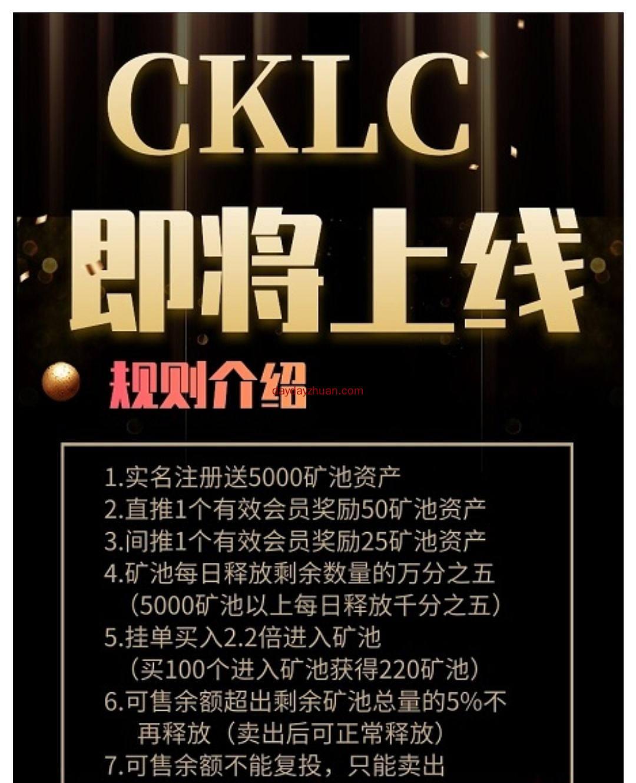 CKLC:搬砖模式,五代下级收益,上星简单,暴力分红  第3张