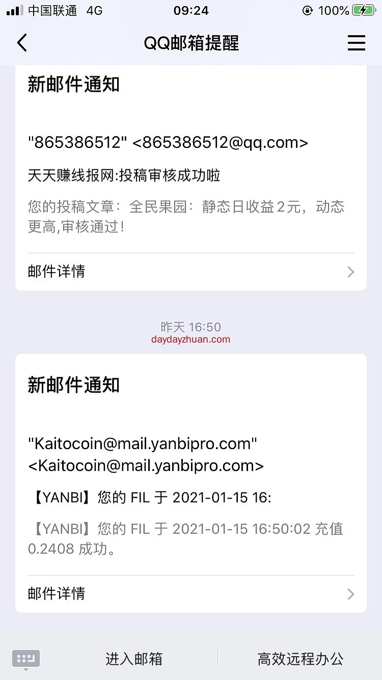 星际资本filecoin :签到已恢复,提币稳定到账  第1张