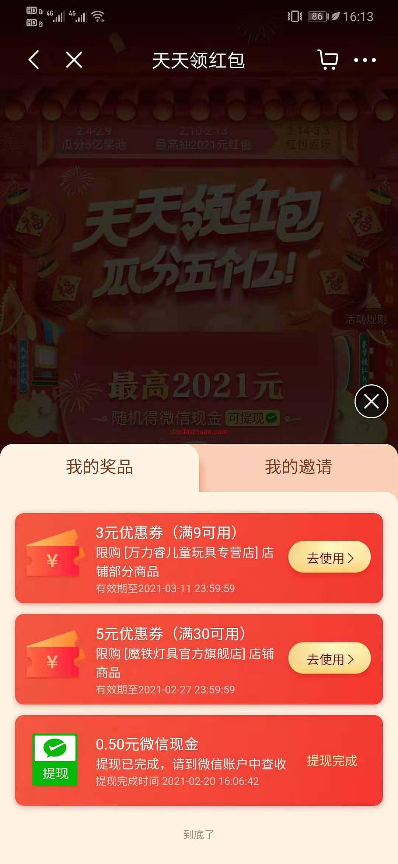 京东极速版:天天领红包,可提现微信零钱(截止 2021.3.3)  第2张