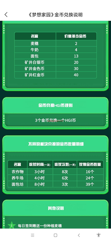 HGI:每天零撸21,已有大佬到账4140。邀请奖励丰富  第9张