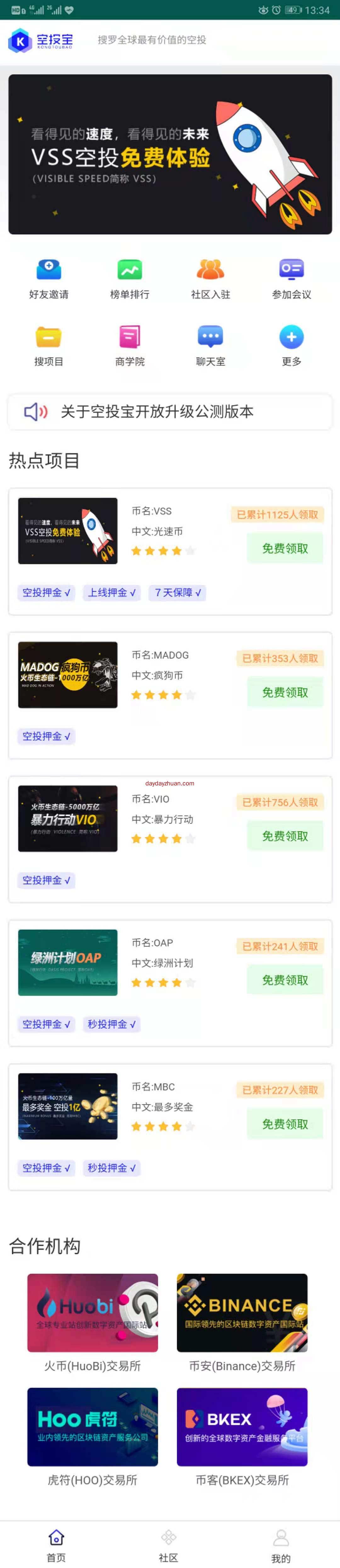 免费领VIO、VSS、OAP、MADOG 、MBC空投 新币 第1张