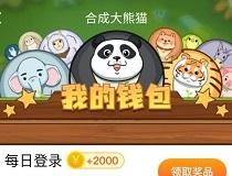 成语摇钱树、合成大熊猫:免费赚3.3元 - 最新线报